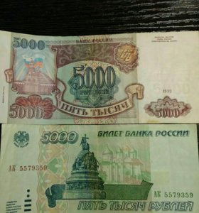 Купюры 1993г. и 1995г. Банка России.