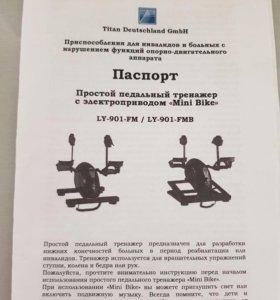 """Педальный тренажер с электроприводом """"Mini bike"""""""