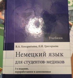 Учебник «Немецкий язык для студентов-медиков»