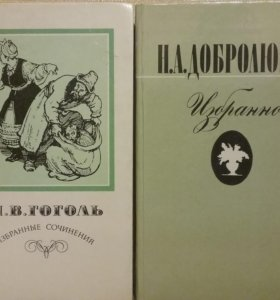 Книги для школы Гоголь (ч. 1 )