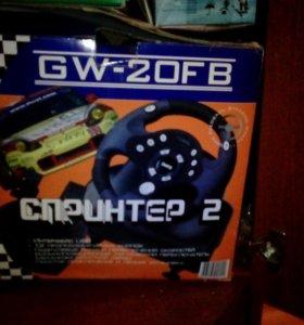 Руль GW-20FB