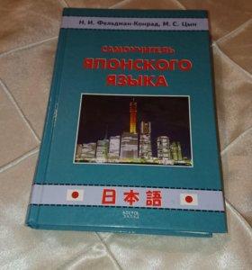 Книга, самоучитель японского языка