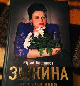 Книга 📖 Зыкина. ⬆️✅