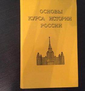 Основы курса истории России 1997 год
