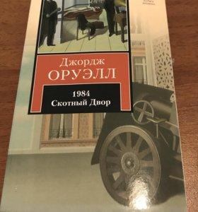 Книга Оруел
