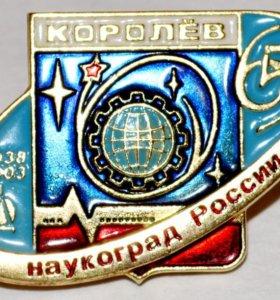 "Значок ""Королев 65 лет"""