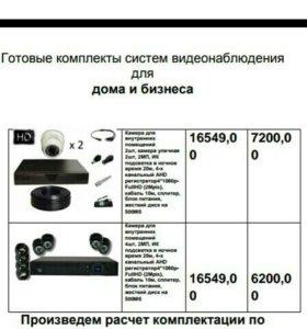 Видеокамеры готовые комплекты монтаж