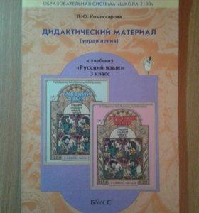 Дидактический материал по русскому языку 3 класс