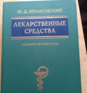 Справочник Лек. средств. Машковский