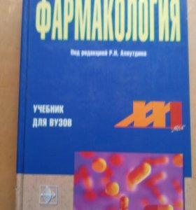Фармакология. Учебник для вузов. Аляутдин