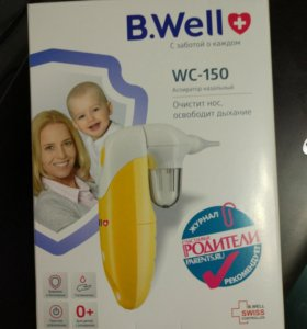 Аспиратор B.ээ Well wc-150