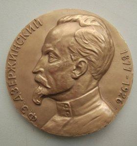 Медаль памятная к 100 летию Ф.Э. Джержинского