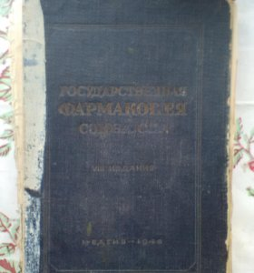 Фармакопея Союза ССР 8е издание 1946г.