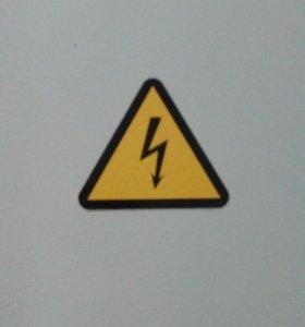 Электрика. Все виды работ