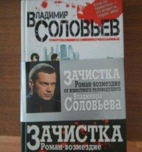 Книга Зачистка