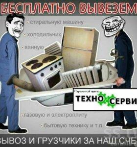 Вывоз бытовой техники