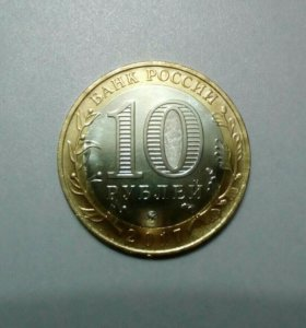 Монета Тамбовская область