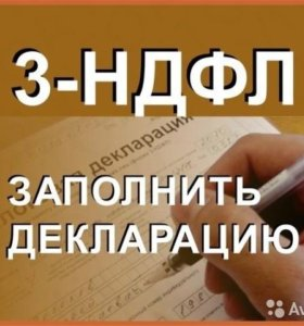 Составление декларации + заявление