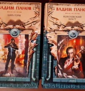 Книги из серии Тайный город В.Панова