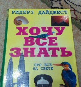 """Книга """"хочу все знать"""""""