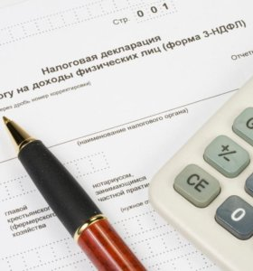 верни налог за жильё, лечение, обучение