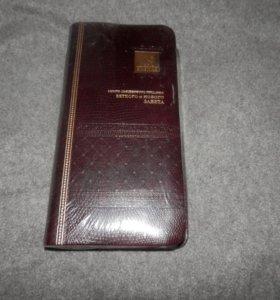 Библия. (каноническая) бордо