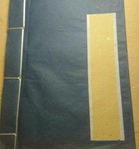 Тетрадь с рисовой бумагой