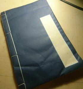 Тетрадь из рисовой бумаги