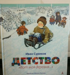 Книга для детей