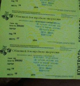 Билеты на елку