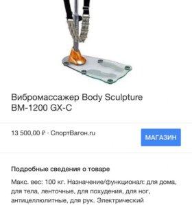 Мощный Тренажёр вибромассажер для похудения