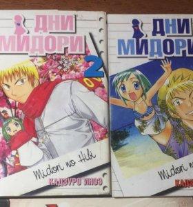 Манга аниме «дни мидори» том 1, том 2, том 3, том4