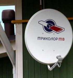 Продам антенну три коллорТВ. б.у