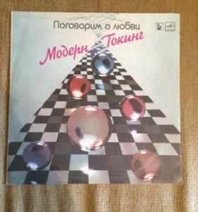 Виниловая пластинка. Модерн Токинг. 1985г
