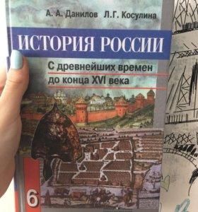 Учебник по истории 6 класс автор Данилов Косулина