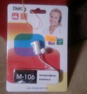 Микрофон на прищепке Dialog M-106 (петличка)