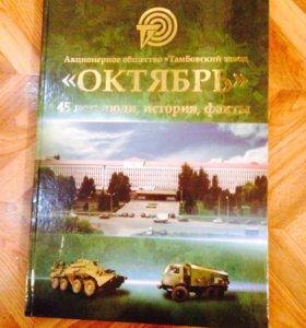 Книга -З-Д Октябрь