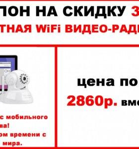 Бесплатный купон на поворотную ip видео-радио няню