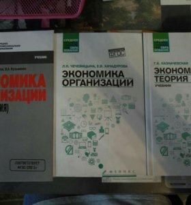 Книги по экономике орагнизации/экономической теори