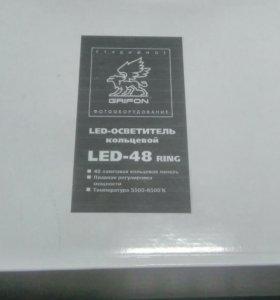Кольцевой LED 48 осветитель Griffon