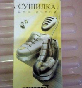 Сушилка для обуви Комфорт. Новая.