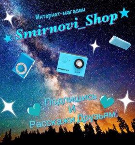 Интернет магазин Smirnovi Shop