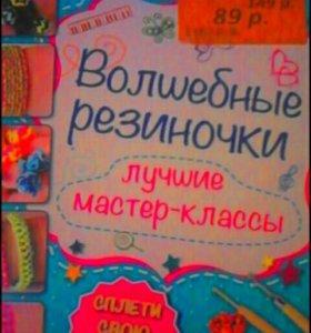 НОВАЯ книга для плетения из резиночек.