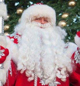 Дед мороз и Снегурочка для Детишек на Новый год