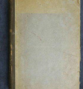 Учебник и Курс Истории Русского права 1899и1908 г