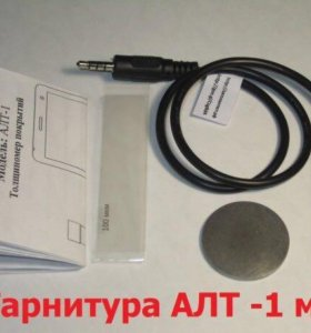 Толщиномер АЛТ1м