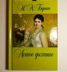 "И.А. Бунин ""Легкое дыхание"" (сборник)"