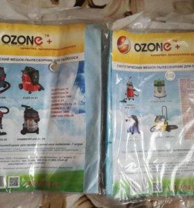 Синтетический мешок-пылесборник для пылесосов