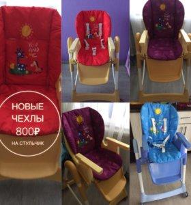 Хлопковые матрасики на стульчик/коляску