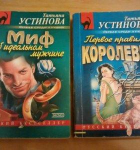 2 книги Татьяна Устинова